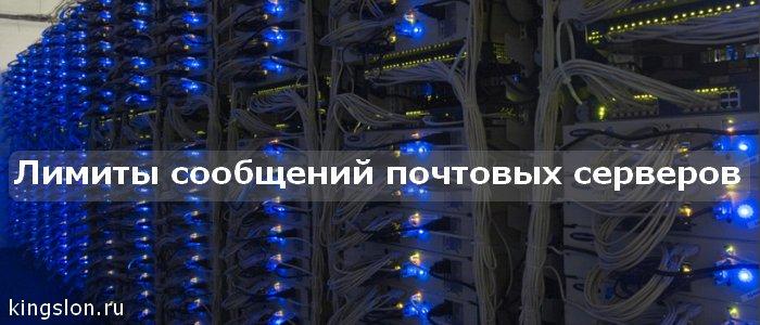 Лимиты сообщений почтовых серверов