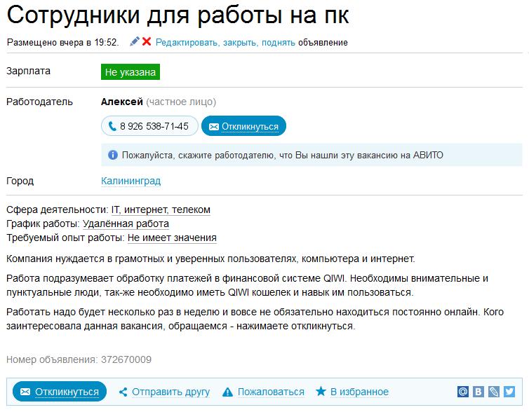 О компании Новосибирск