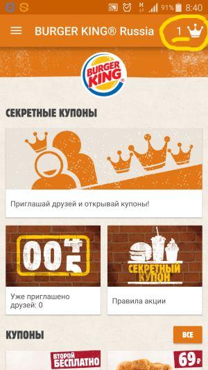 Заветные баллы в Burger King