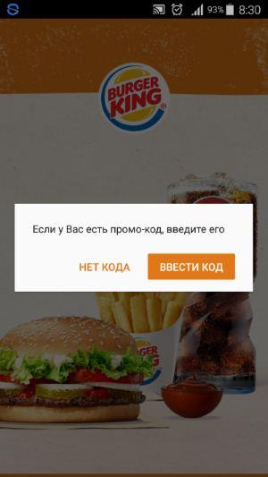 Вввод промо кода Burger King в приложении