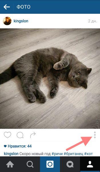 Как изменить описание фото в Instagram - шаг 1