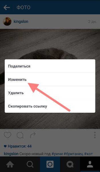 Как изменить описание фото в Instagram - шаг 2