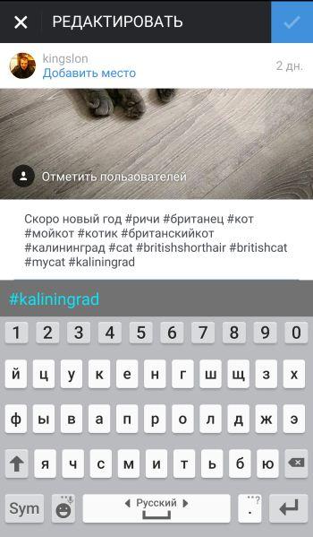 kak-izmenit-opisanie-foto-v-instagram-03