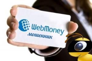 Развод с выводом денег из WebMoney