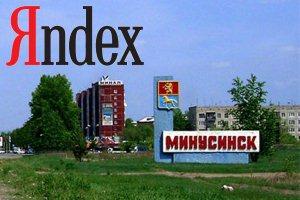 Алгоритм Яндекс - Минусинск
