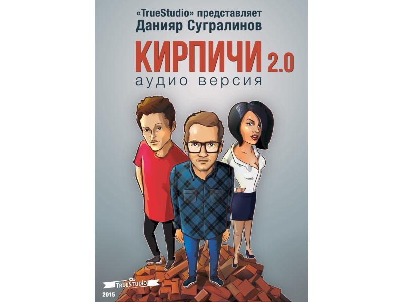 Аудиокнига Кирпичи 2.0 Данияр Сугралинов