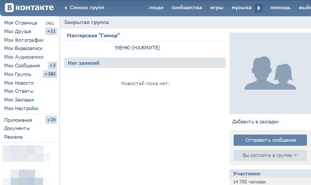 Изменение тематики группы ВКонтакте