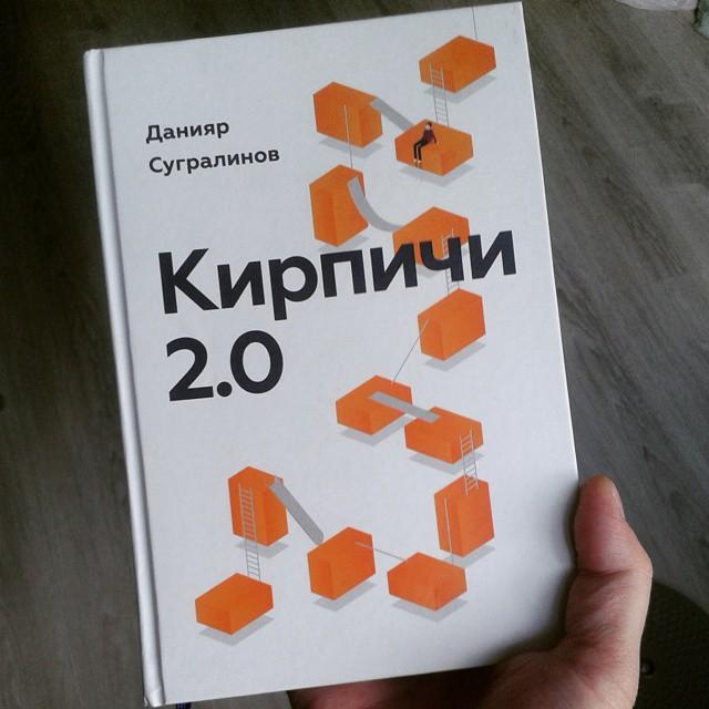 Книга Кирпичи 2.0 Данияр Сугралинов
