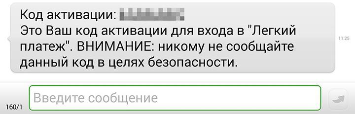 Пример СМС сообщения от МТС PAY
