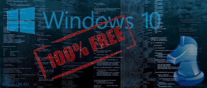 Осторожно Windows 10