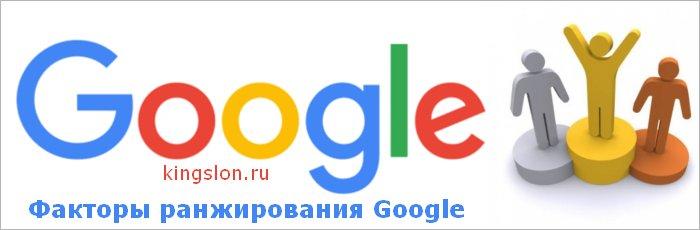 Факторы ранжирования Google