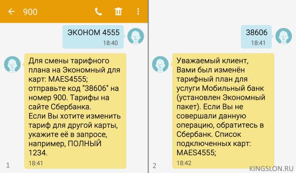 Как отключить смс оповещение Cбербанка