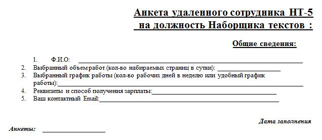 Анкета удаленного сотрудника на должность наборщика текстов