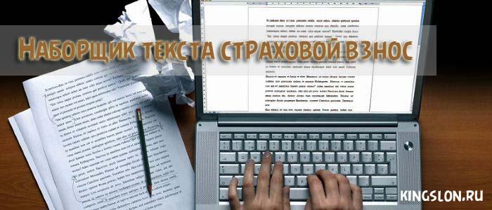 Работа в типографиях кирова наборщиком