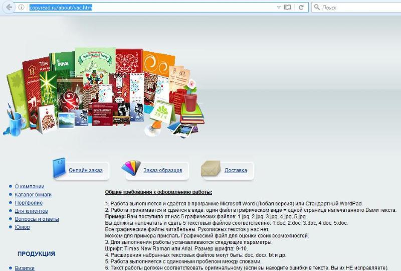 Пример мошеннического сайта предлагающего работу наборщиком текста