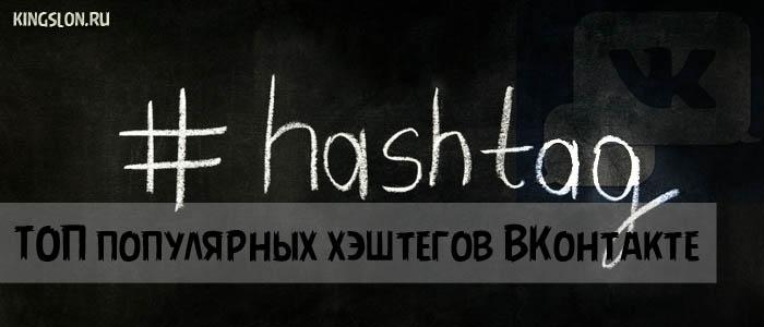 ТОП популярных хэштегов ВКонтакте