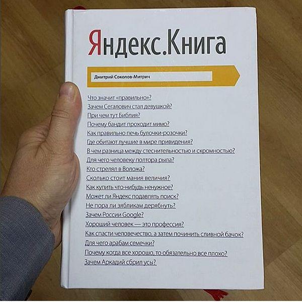 Яндекс.Книга Дмитрий Соколов-Митрич