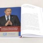 Слова, меняющие мир. Ключевые цитаты Владимира Путина