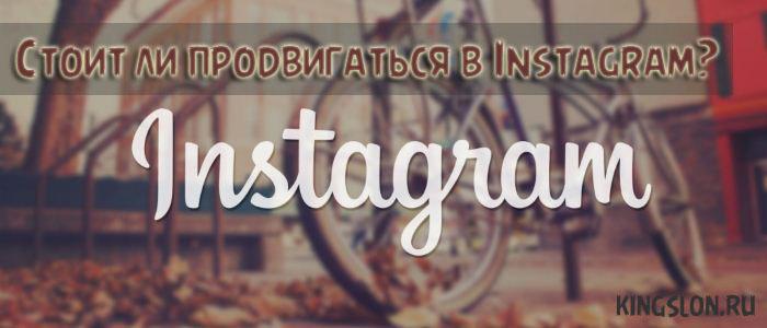 Стоит ли продвигаться в Instagram