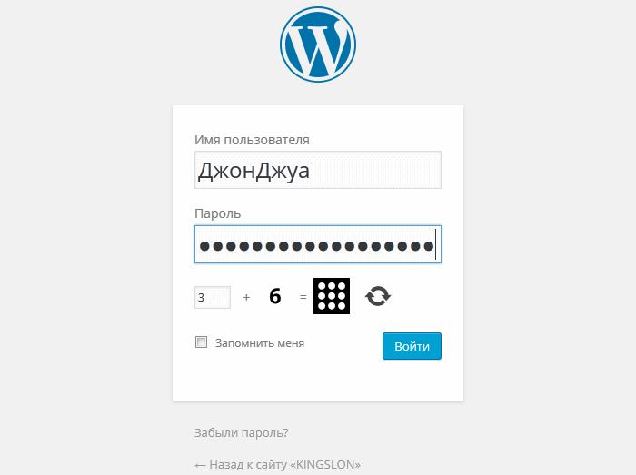 капча WordPress защищает админку