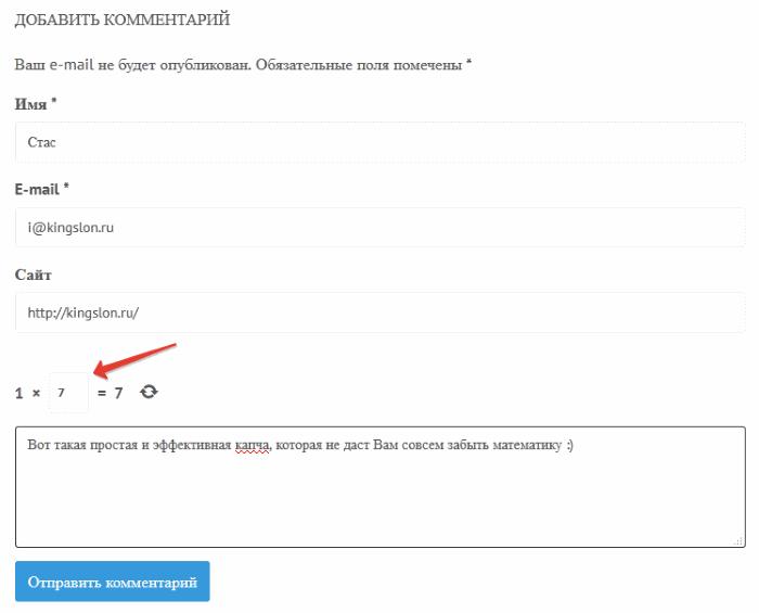капча для WordPress с моментальной установкой