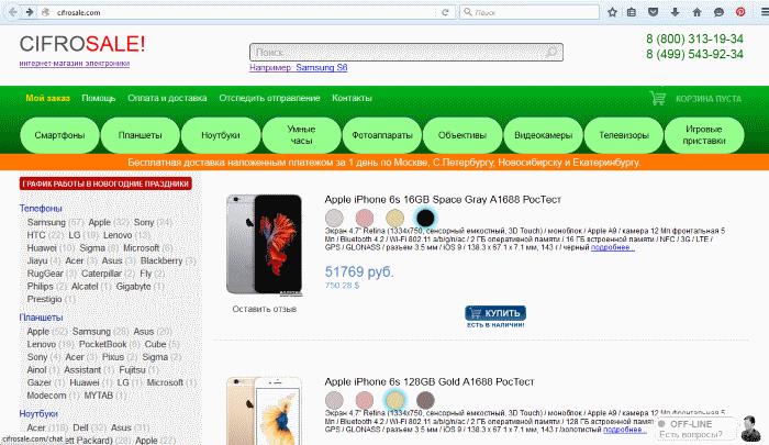 Мошеннический интернет-магазин cifrosale.com