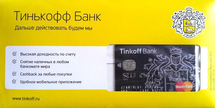 В таком конверте вручают дебетовую карту Тинькофф банка