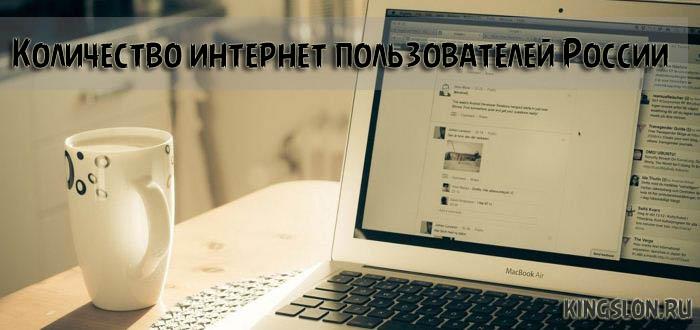 Количество интернет пользователей России