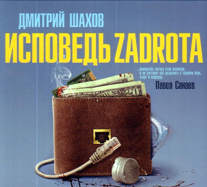 Исповедь задрота Дмитрий Шахов