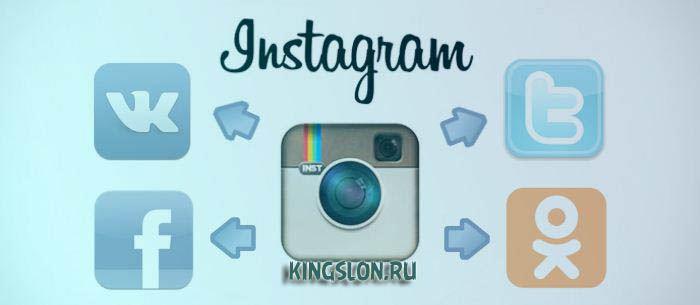Интеграция Instagram и Одноклассники