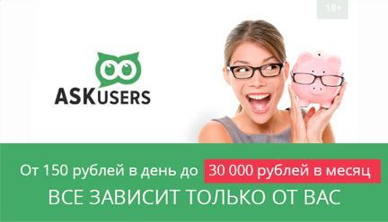 Сколько можно заработать в ASKusers