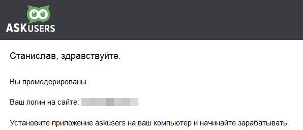 askusers-vy-promoderyrovany