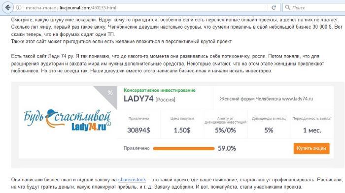 Рекламный пост о Shareinstock в блоге morena_morana