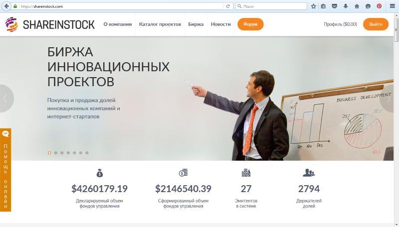 Главная страница мошеннического сайта Shareinstock.com