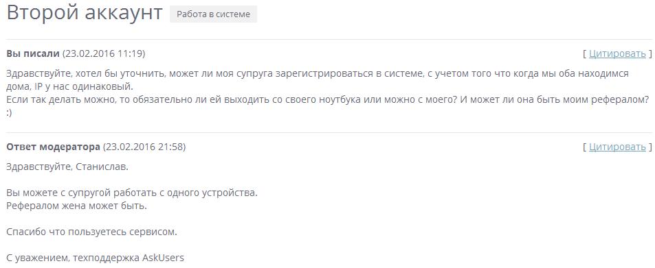 Ответ ASKusers по поводу второго аккаунта