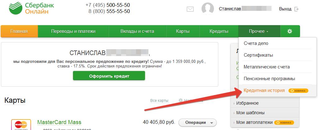 Как проверить кредитную историю в Сбербанк Онлайн