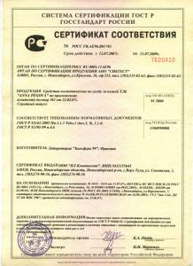 Сертификат Energy Diet
