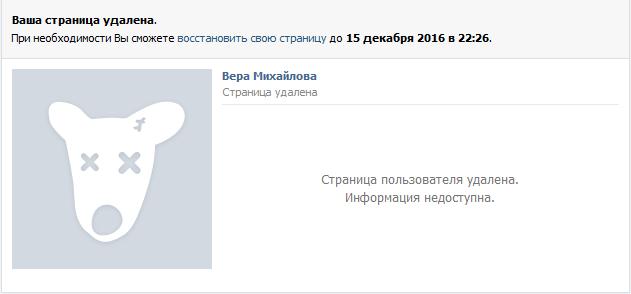 kak-vosstanovit-stranicu-vkontakte