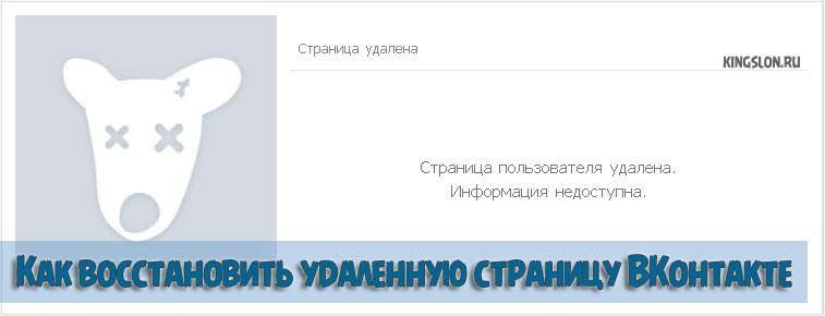 kak-vosstanovit-udalennuyu-stranicu-vkontakte