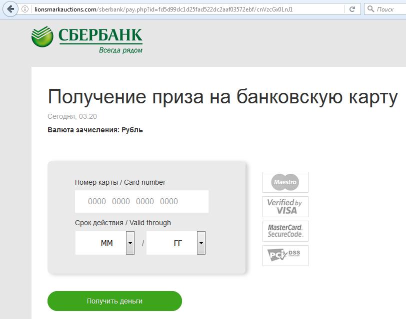 Получение приза на банковскую карту