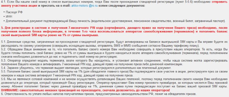 Условия акции розыгрыш автомобиля от АККО МОТОРС