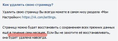 vosstanovit-udalennuyu-stranicu-vkontakte-2