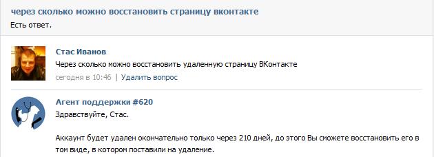 vosstanovit-udalennuyu-stranicu-vkontakte