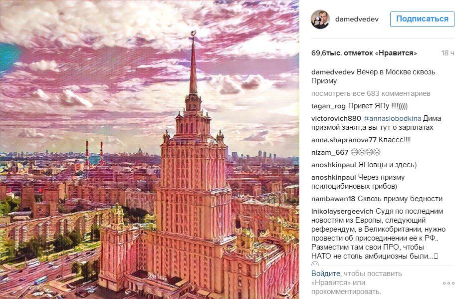 «Вечер в Москве сквозь Призму» фото Д.А. Медведев