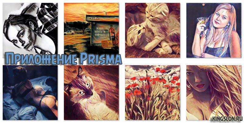 Приложение российских разработчиков Prisma самое скачиваемое в 10 странах мира