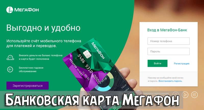 bankovskaya-karta-megafon