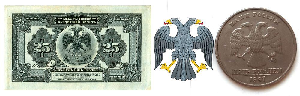 Герб временного правительства, герб Центробанка и 5 рублей 1997 года