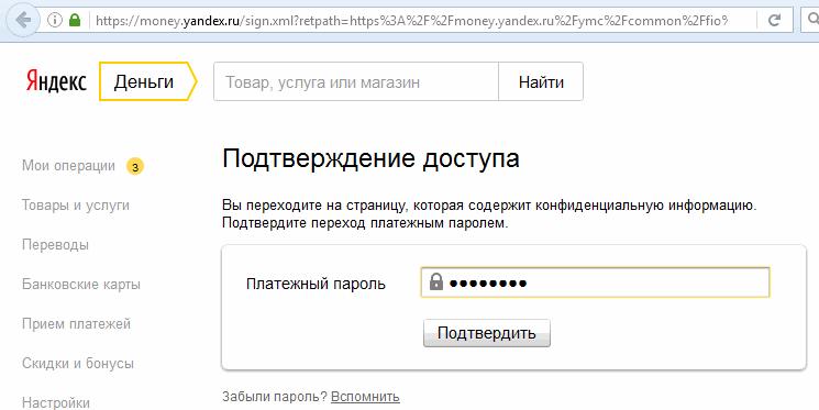 Входим в личный кабинет Яндекс Деньги