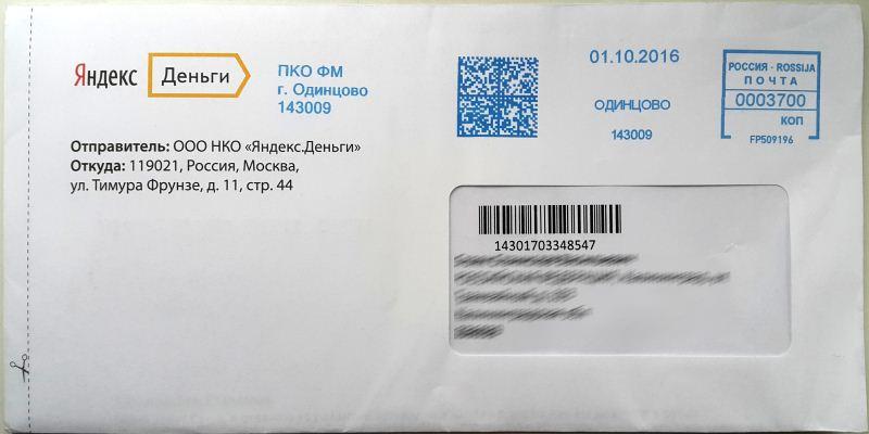 Конверт с картой Яндекс Деньги
