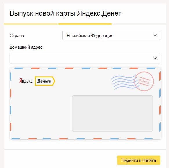 Выпуск новой карты Яндекс.Денег